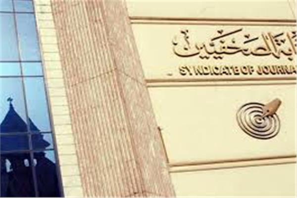 «الصحفيين» ترفض «خطة ترامب للسلام» وتدعو العرب التصدي لها