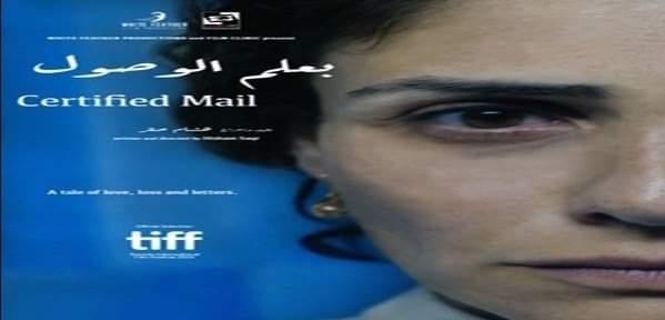 """اختيار فيلم """"بعلم الوصول"""" في افتتاح مهرجان أسوان لأفلام المرأة"""