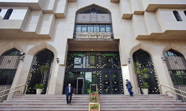 البنك المركزى: مبادرة جديدة لدعم السياحة بـ50 مليار جنيه
