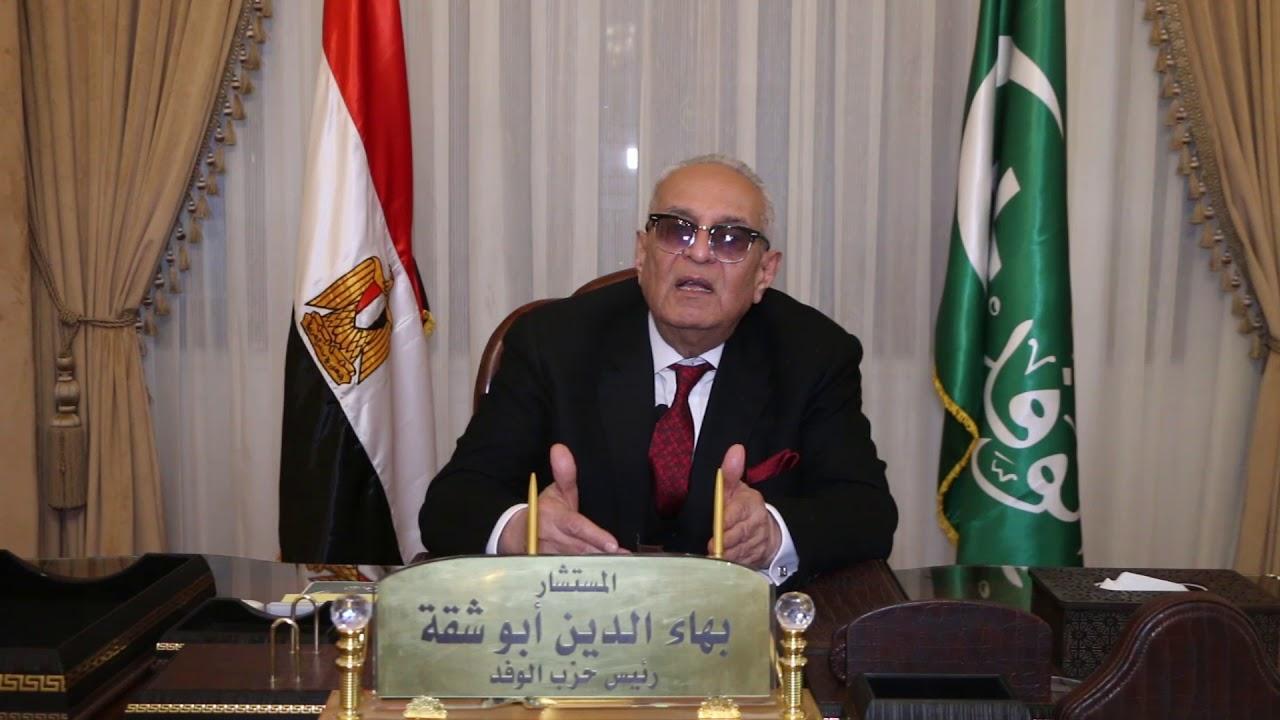حزب الوفد يرفض تدخل البرلمان الأوروبى فى الشأن المصرى