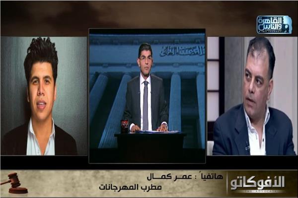 فيديو| عمر كمال صاحب أغنية «بنت الجيران»: أنا غلطان ومظلوم