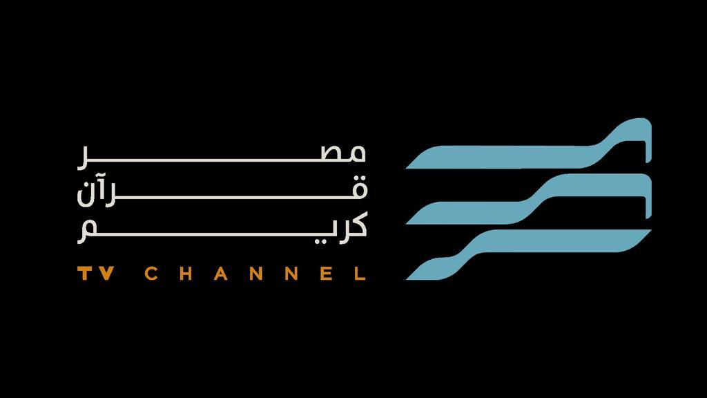 """المتحدة تطلق أول قناة قرآن بأصوات مصرية """"مصر قرآن كريم"""""""