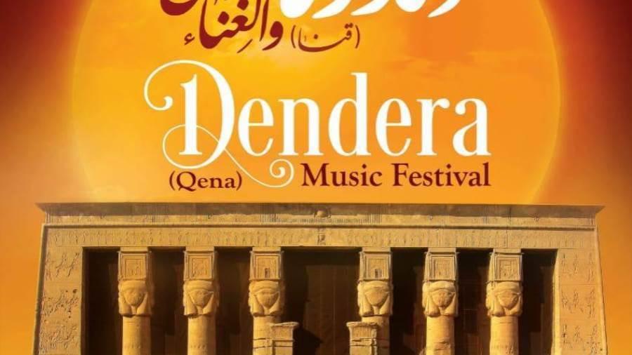 مهرجان دندرة الأول للموسيقى والغناء في قنا ينطلق 27 فبراير لمدة 6 أيام