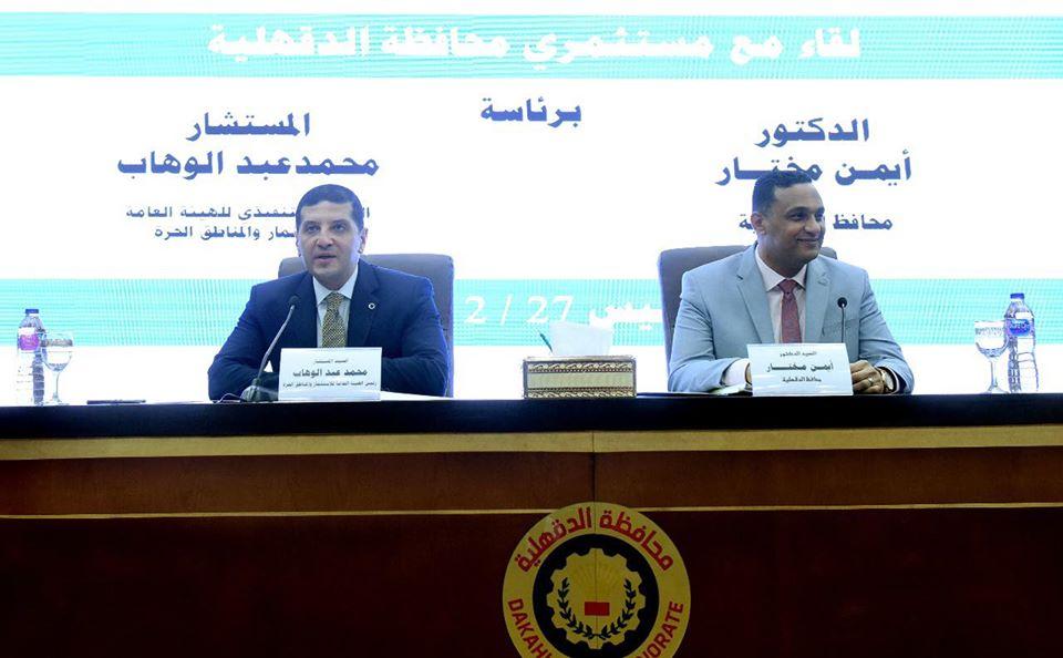 الاستثمار: جار الإعلان عن طرح فرص استثمارية بالدقهلية على مساحه 108 فدادين