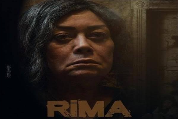 """4 مارس.. طرح فيلم """"ريما"""" في مصر والوطن العربي"""
