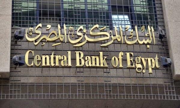 المركزي المصري يعلن موعد إجازة عيد الفطر بـ «البنوك»