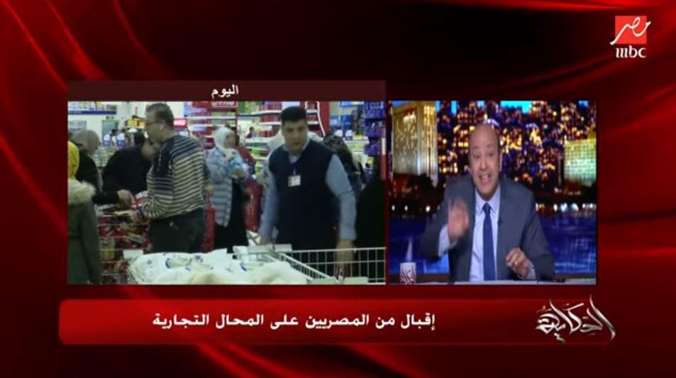فيديو| عمرو أديب يستنكر زحام المصريين في المول: «هموت وأعرف إيه سبب الهلع ده»