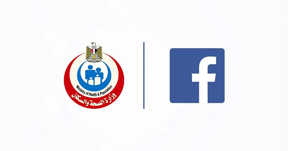 """الصحة تعلن عن مبادرة توعوية بالتعاون مع """"فيسبوك"""" بشأن فيروس كورونا"""