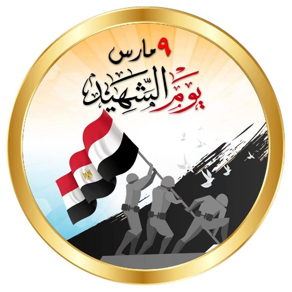 يوم الشهيد.. كتيبة عبدالمنعم رياض تواصل مسيرة العطاء