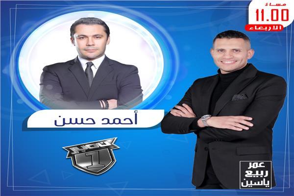 الليلة.. أحمد حسن ضيف عمر ربيع ياسين في «نمبر وان»