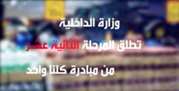 فيديو| الداخلية توفر السلع الأساسية بتخفيضات 30% لمواجهة «كورونا»