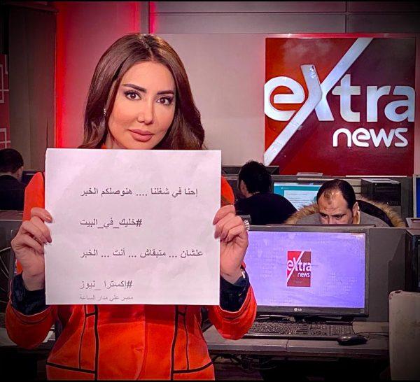 صور| «خليك في بيتك».. حملة من مذيعي إكسترا نيوز للحد من انتشار «كورونا»