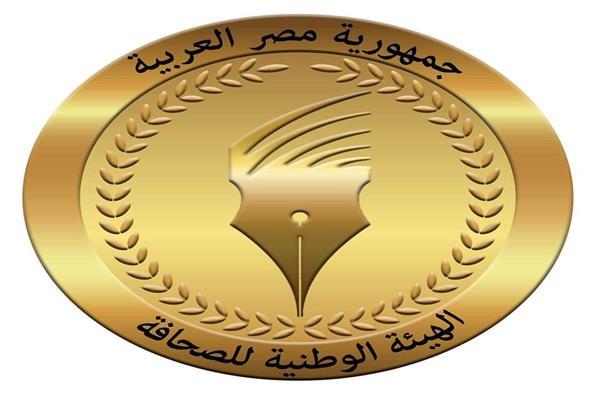 الوطنية للصحافة تنعي الفريق محمد العصار وزير الإنتاج الحربى