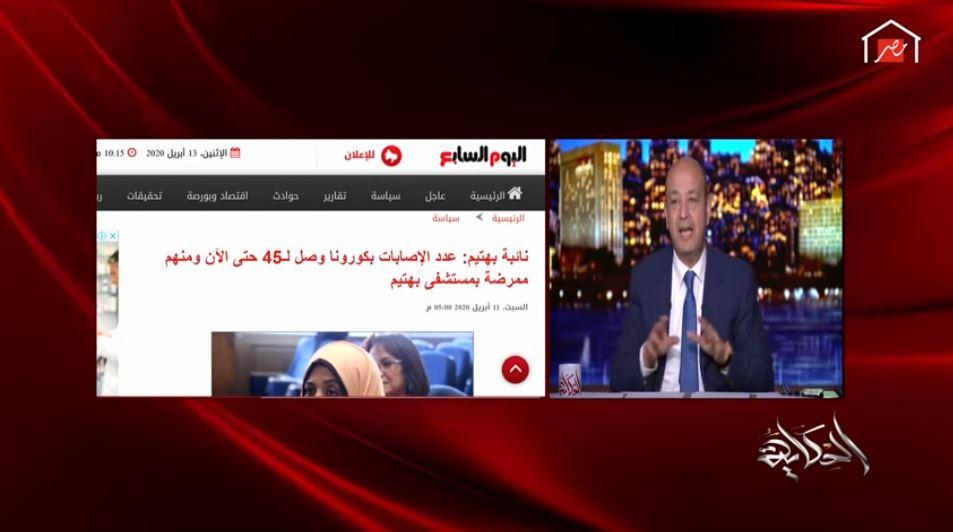 فيديو| عمرو أديب يحكي سر إصابة 45 شخص بكورونا من أسرة واحدة في بهتيم