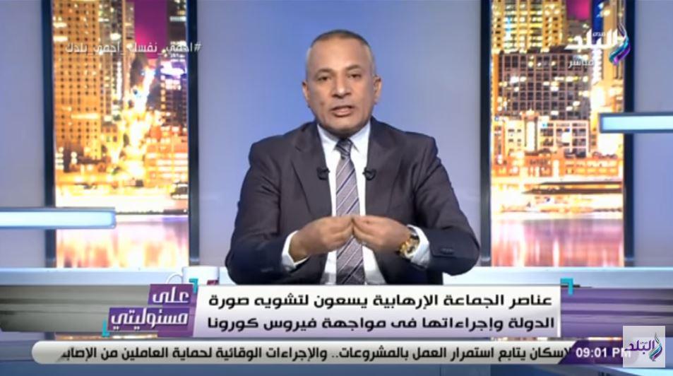 فيديو| أحمد موسى يفضح مخطط الجماعة الإرهابية لتشويه النظام الصحي في مصر