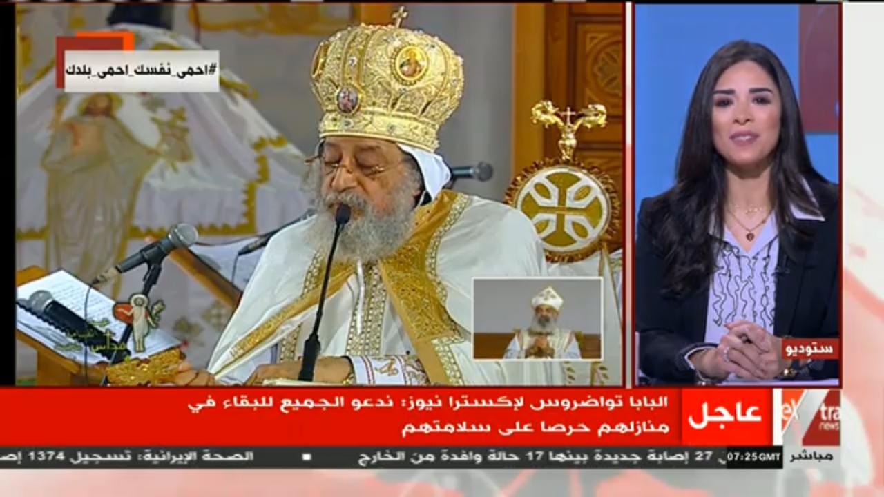 """البابا تواضروس لـ """"إكسترا نيوز"""": فرحة العيد بالقلب ويجب الالتزام بالبقاء في المنازل لمواجهة كورونا"""