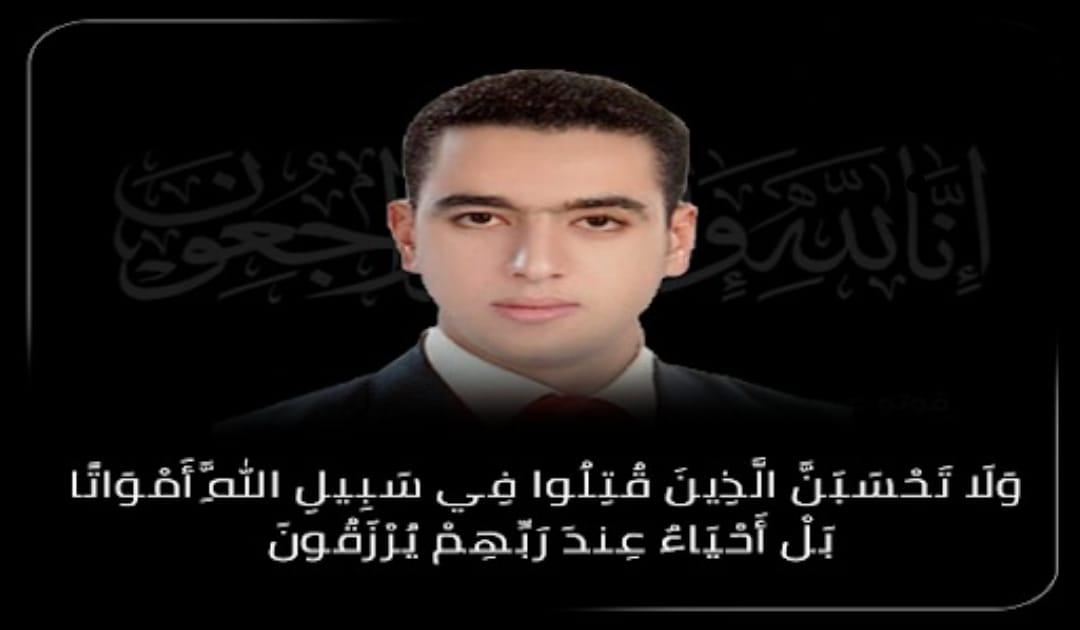 شهيد الأمن الوطني المقدم محمد الحوفي.. نجم يضيء قافلة تضحيات الشرطة المصرية