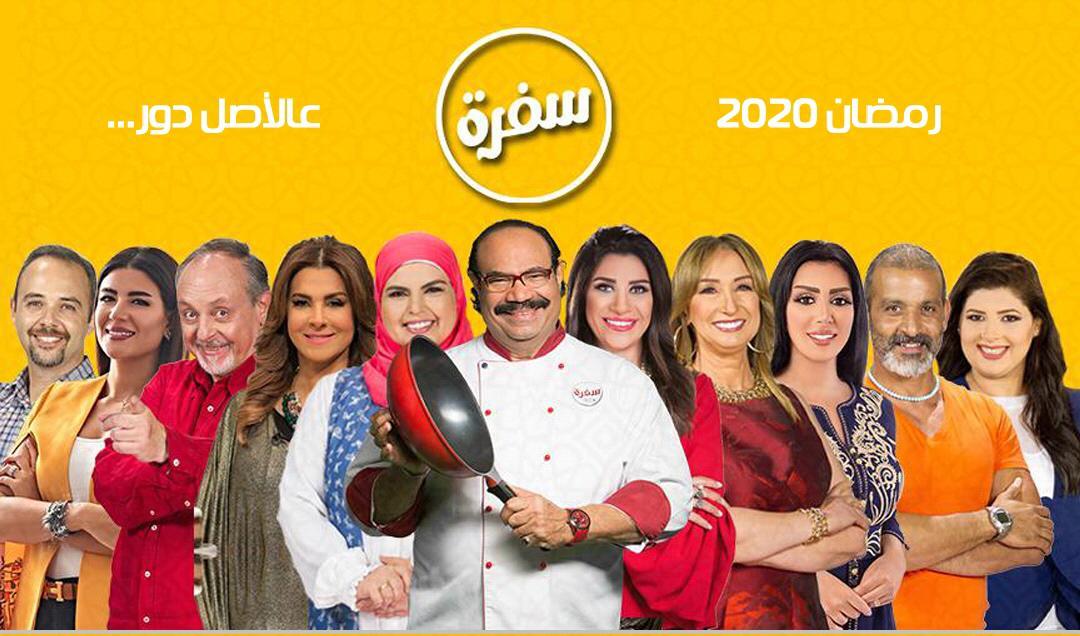 تحت شعار على الأصل دور ..تفاصيل برامج قناة سفرة في رمضان 2020
