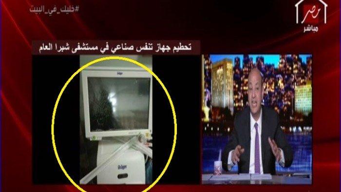 فيديو| مدير مستشفى شبرا يحكي تفاصيل تحطيم أسرة متوفاة لـ جهاز تنفس صناعي