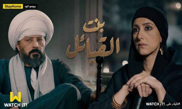 Watch iT: خليك فى البيت وشاهد مسلسل بنت القبائل حصريا