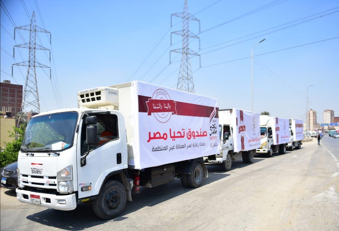 صندوق تحيا مصر يطلق 3 قوافل غذائية لرعاية أسر العمالة غير المنتظمة