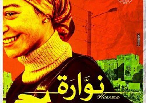 نوّارة.. أول فيلم عربي يعرض على منصة «Facebook Watch»