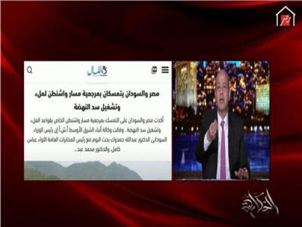 فيديو| عمرو أديب: الدولة تتابع بشكل منتظم كافة القضايا العالقة داخل مصر وخارجها