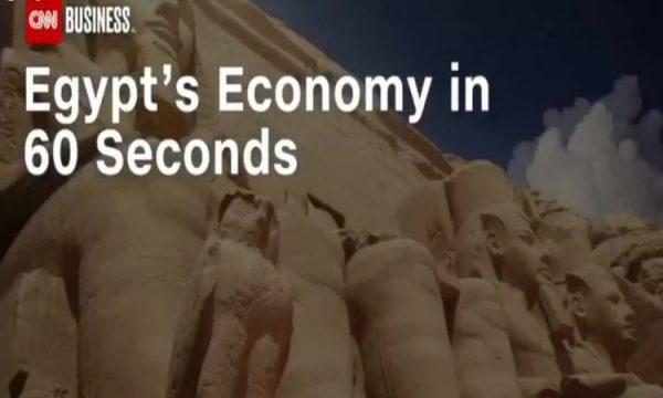 فيديو| CNN العالمية تستعرض إنجازات الاقتصاد المصرى