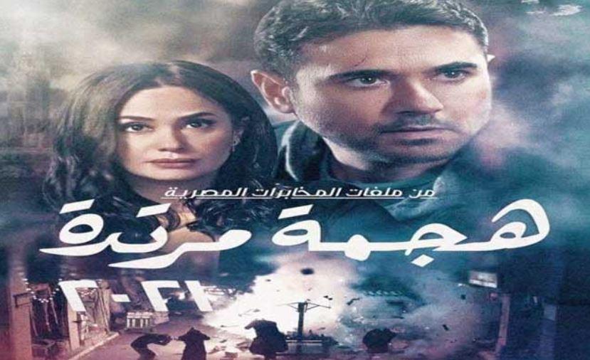 """تامر مرسي يعلن """" هجمة مرتدة"""" جديد أحمد عز وهند صبري في رمضان 2021"""