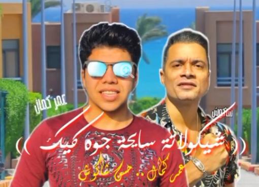 حسن شاكوش يطرح أغنيته الجديدة شوكولاتة سايحة جوه كيك
