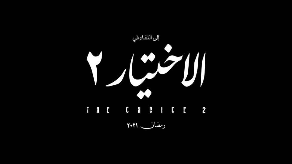 طرح الجزء الثاني من مسلسل «الاختيار» في رمضان 2021