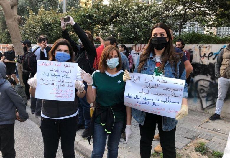 لبنان : وقفة احتجاجية أمام وزارة الاقتصاد رفضا للغلاء وتفلت الأسعار