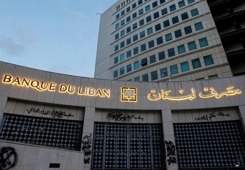 مصرف لبنان المركزى: المنصة الألكترونية لتداول الدولار تبدأ عملها 23 يونيو