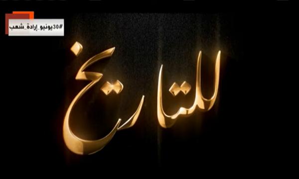 فيديو| إكسترا نيوز تعرض تقرير للتاريخ عن حال مصر قبل 2014