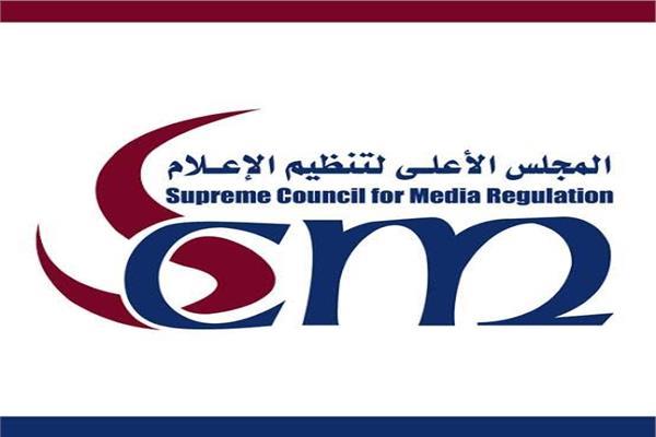 الأعلى لتنظيم الإعلام يصدر بياناً بشأن النشر في أخبار الأمن القومي