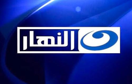 قناة النهار: نلتزم بالإجراءات القانونية في سبيل تنظيم عمل الإعلام بمصر