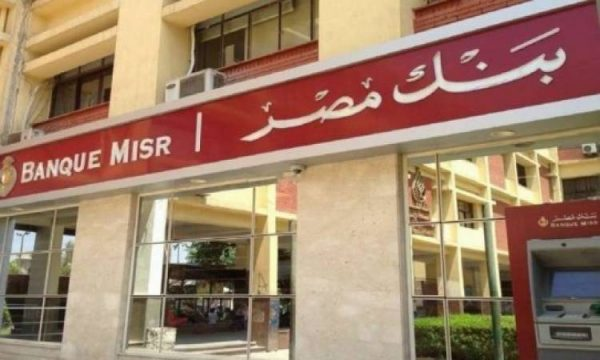 بنك مصر يُحذر عملائه من عمليات النصب و الاحتيال