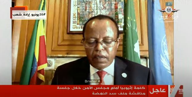 أثيوبيا تواصل العناد.. ممثل أديس أبابا بمجلس الأمن: نرفض الاحتكام لمجلس الأمن بشأن أزمة سد النهضة