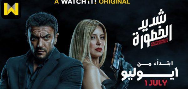 الأول من يوليو.. عرض مسلسل شديد الخطورة على «WATCH iT»