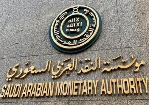 بـ50 مليار ريال.. مؤسسة النقد العربي السعودي تعزز سيولة القطاع المصرفي