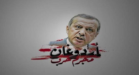 أردوغان.. تاجر أعراض برتبة مجرم حرب