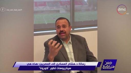 فيديو| هشام العسكري: قد نصل لـ100 ألف إصابة بكورونا نهاية الشهر الجاري