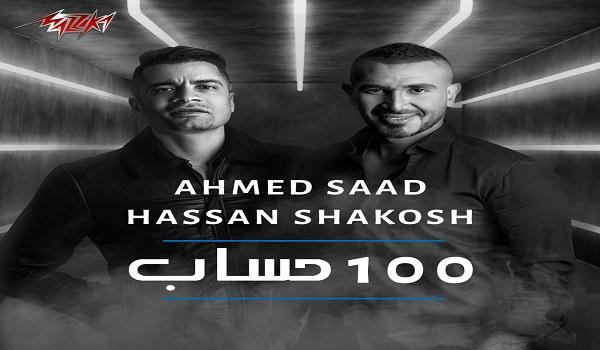 لأول مرة.. مزيكا تطرح أغنية «100 حساب» بين أحمد سعد وحسن شاكوش