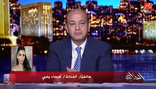 بعد تعرضها لقضية نصب.. هيفاء وهبي: أثق بالقضاء المصري واتجهت للمكان الصحيح