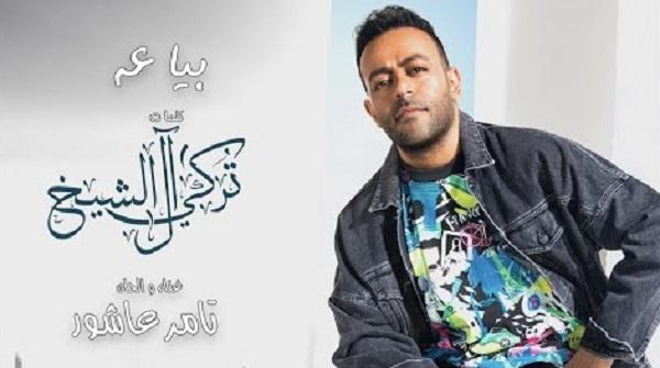 فيديو| تركي آل الشيخ يطرح «بياعة» أحدث أغاني تامر عاشور الجديدة