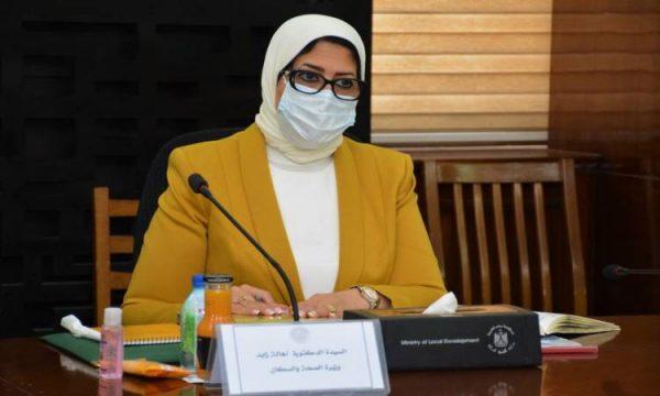 وزيرة الصحة: الأسبوع الأخير شهد تراجعا فى إصابات كورونا