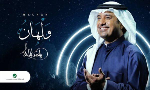 راشد الماجد تريند تويتر بسبب ولهان
