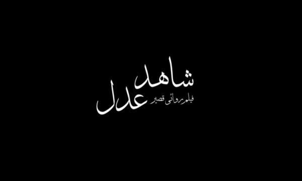 شاهد عدل.. فيلم تسجيلى من إنتاج صوت الأزهر يتناول ظاهرة التحرش