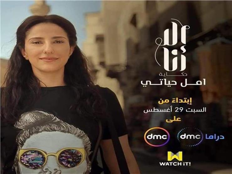 قنوات DMC تعرض حكاية «أمل حياتي» بطولة حنان مطاوع اليوم