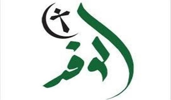 انسحاب حزب الوفد من «القائمة الوطنية»